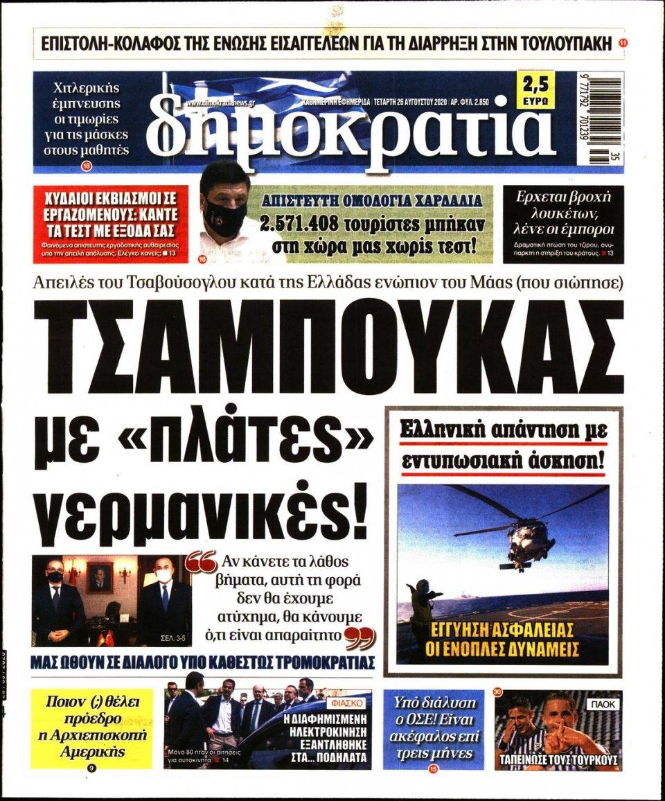 Πρωτοσέλιδο Εφημερίδας - ΔΗΜΟΚΡΑΤΙΑ - 2020-08-26