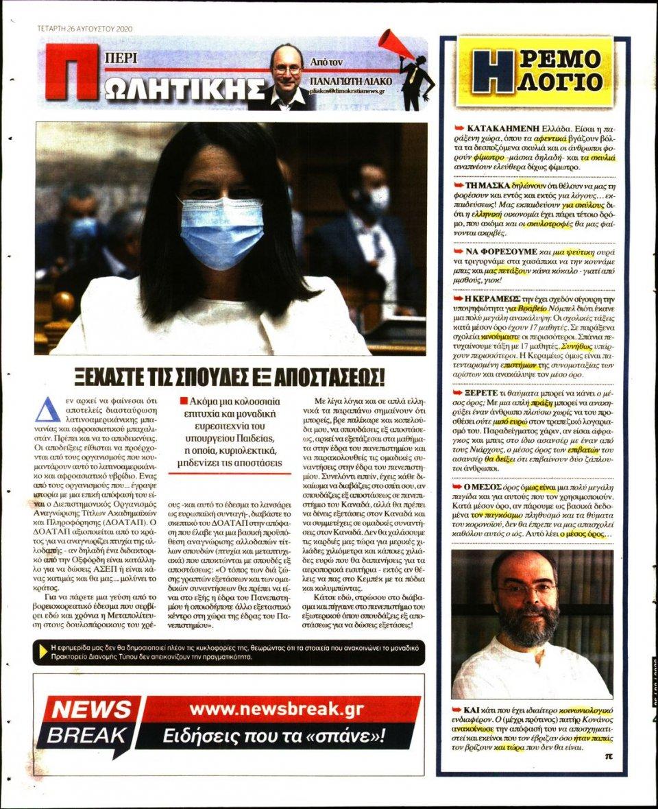 Οπισθόφυλλο Εφημερίδας - ΔΗΜΟΚΡΑΤΙΑ - 2020-08-26