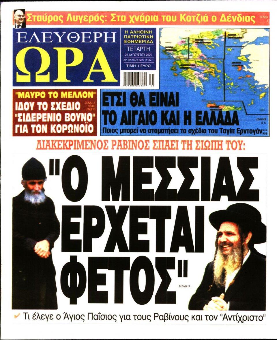 Πρωτοσέλιδο Εφημερίδας - Ελεύθερη Ώρα - 2020-08-26