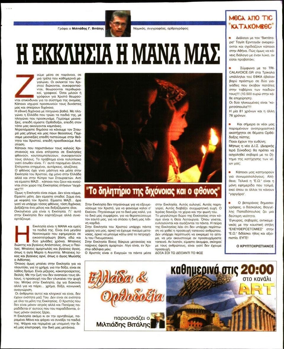 Οπισθόφυλλο Εφημερίδας - Ελεύθερη Ώρα - 2020-08-26