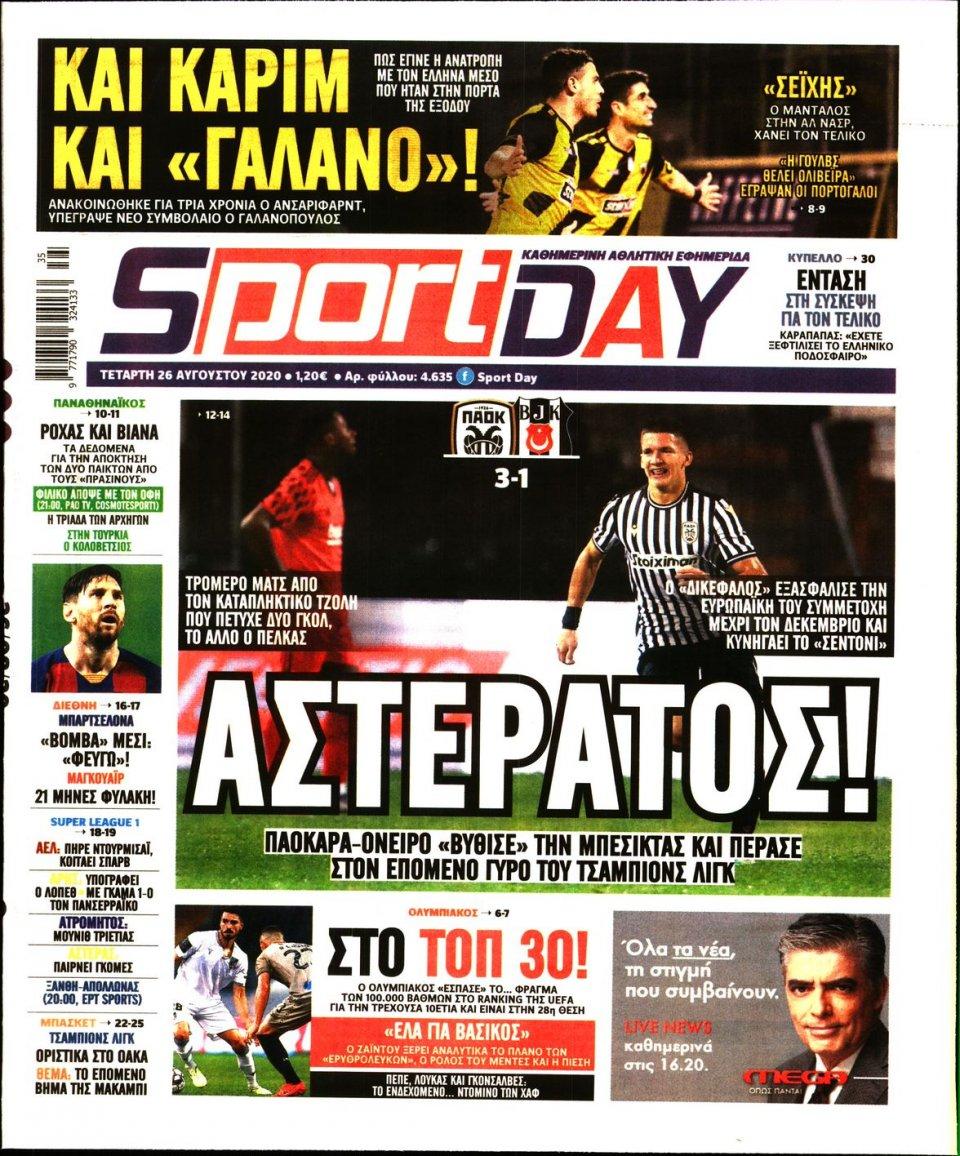 Πρωτοσέλιδο Εφημερίδας - Sportday - 2020-08-26