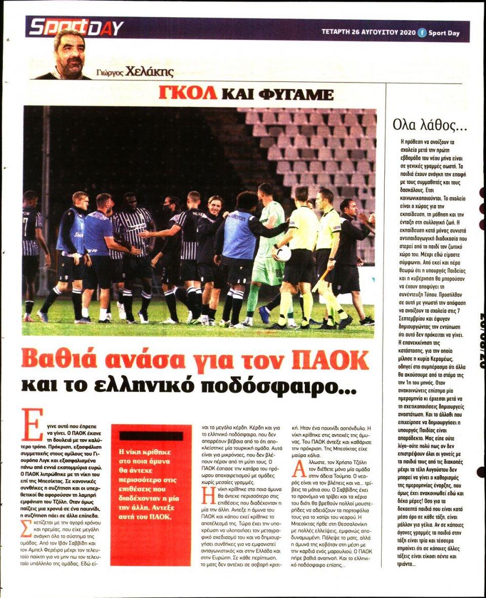 Οπισθόφυλλο Εφημερίδας - Sportday - 2020-08-26