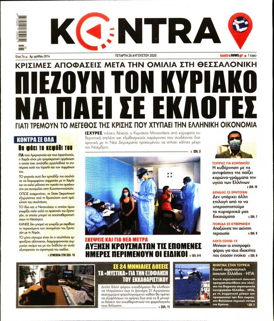 Πρωτοσέλιδο Εφημερίδας - KONTRA NEWS - 2020-08-26