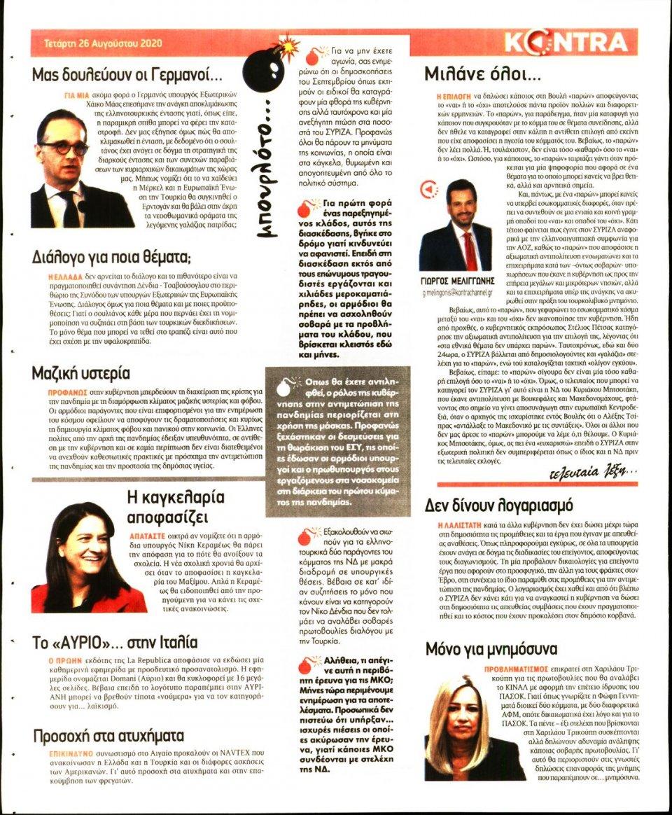 Οπισθόφυλλο Εφημερίδας - KONTRA NEWS - 2020-08-26