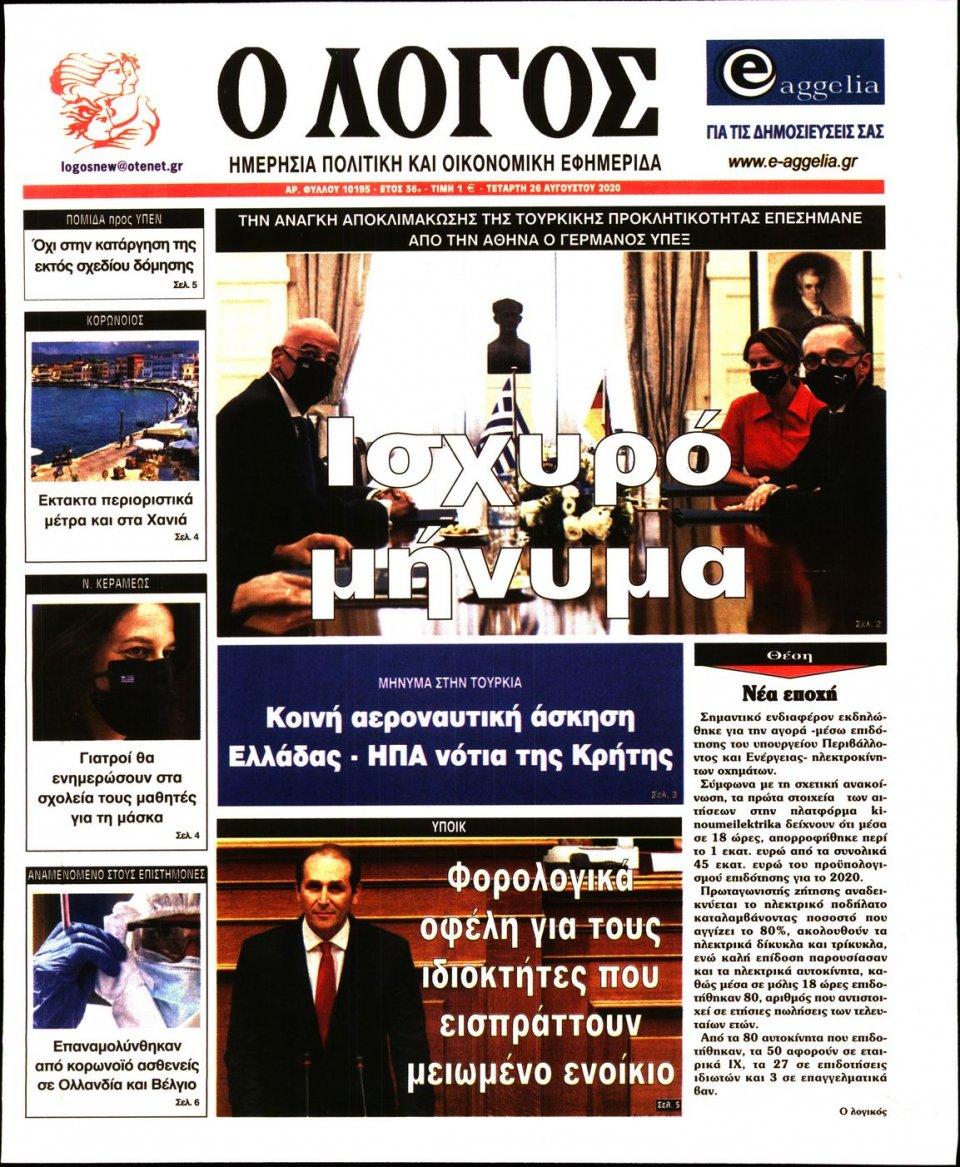 Πρωτοσέλιδο Εφημερίδας - Λόγος - 2020-08-26