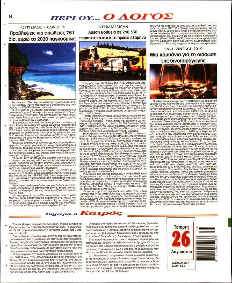 Οπισθόφυλλο Εφημερίδας - Λόγος - 2020-08-26