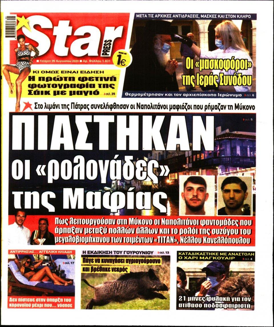 Πρωτοσέλιδο Εφημερίδας - STAR PRESS - 2020-08-26