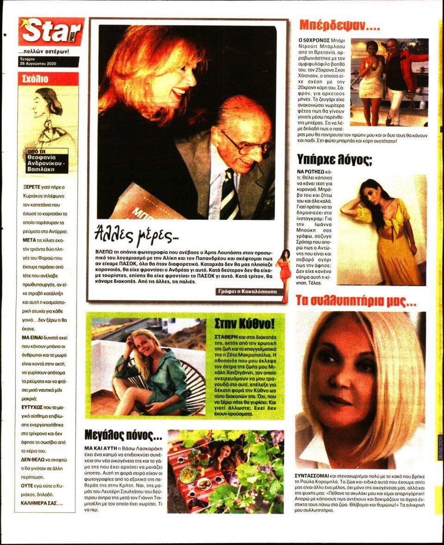 Οπισθόφυλλο Εφημερίδας - STAR PRESS - 2020-08-26