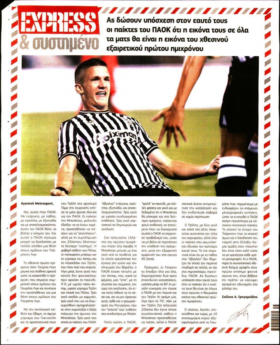 Οπισθόφυλλο Εφημερίδας - METROSPORT - 2020-08-26