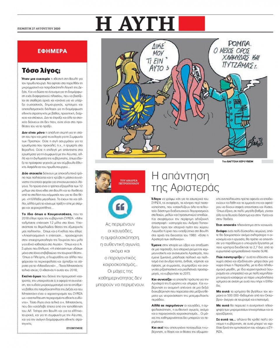 Οπισθόφυλλο Εφημερίδας - Αυγή - 2020-08-27