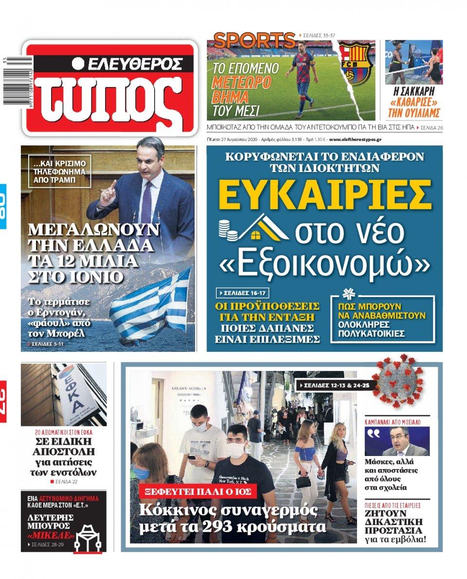 Πρωτοσέλιδο Εφημερίδας - Ελεύθερος Τύπος - 2020-08-27