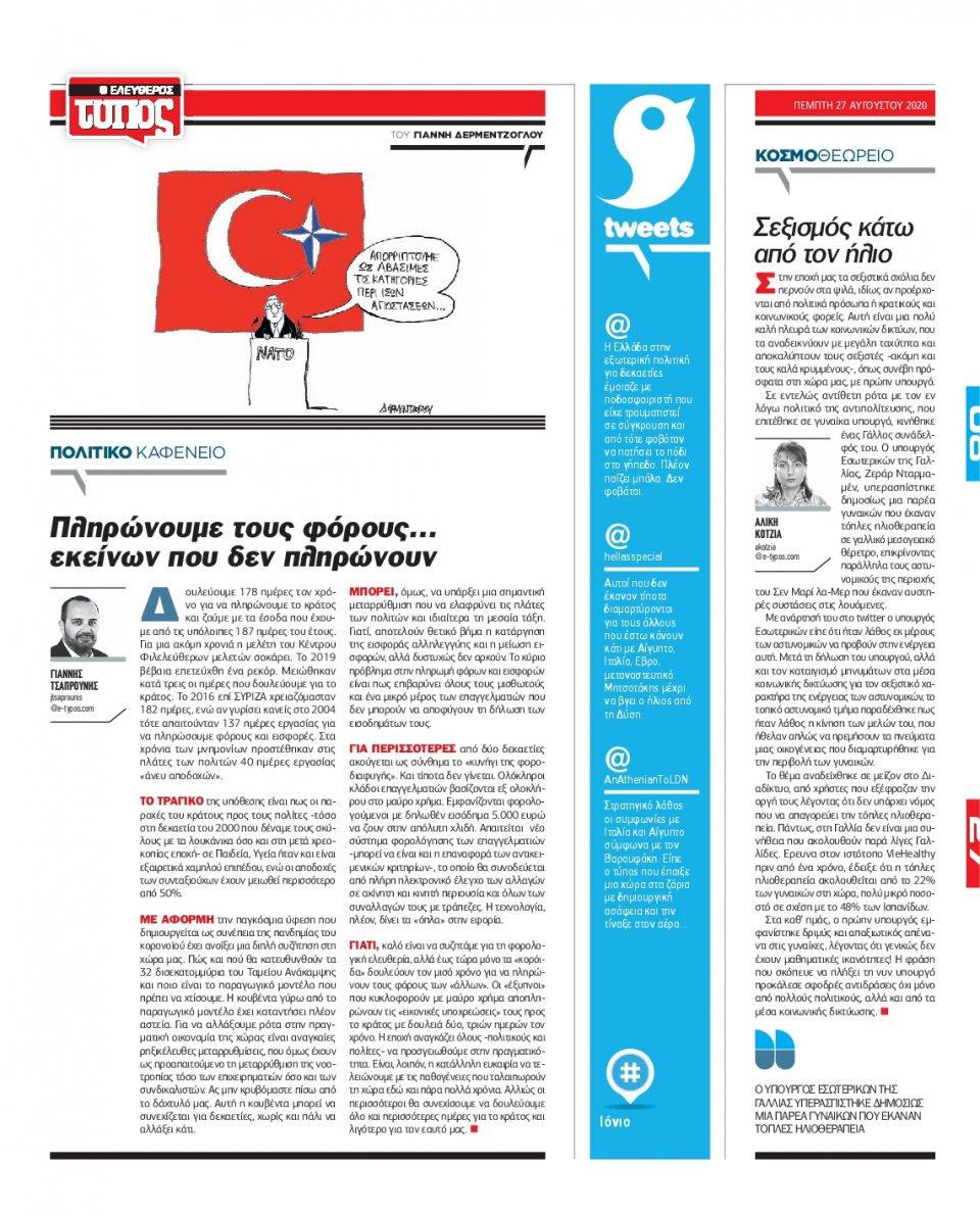 Οπισθόφυλλο Εφημερίδας - Ελεύθερος Τύπος - 2020-08-27