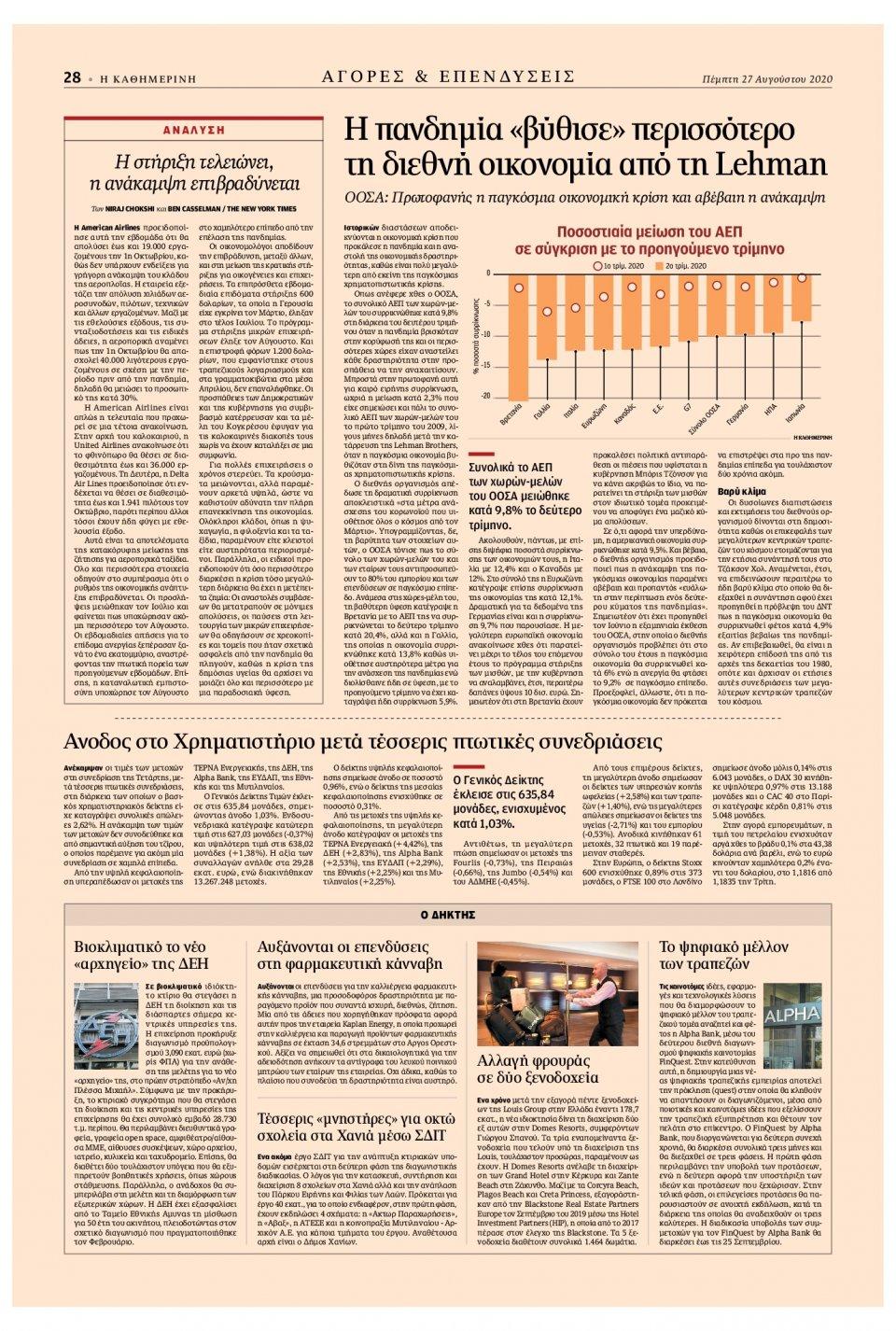 Οπισθόφυλλο Εφημερίδας - Καθημερινή - 2020-08-27