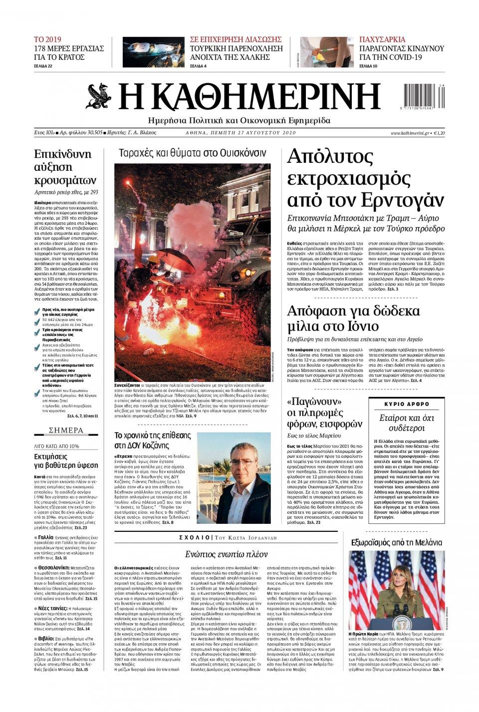 Πρωτοσέλιδο Εφημερίδας - Καθημερινή - 2020-08-27