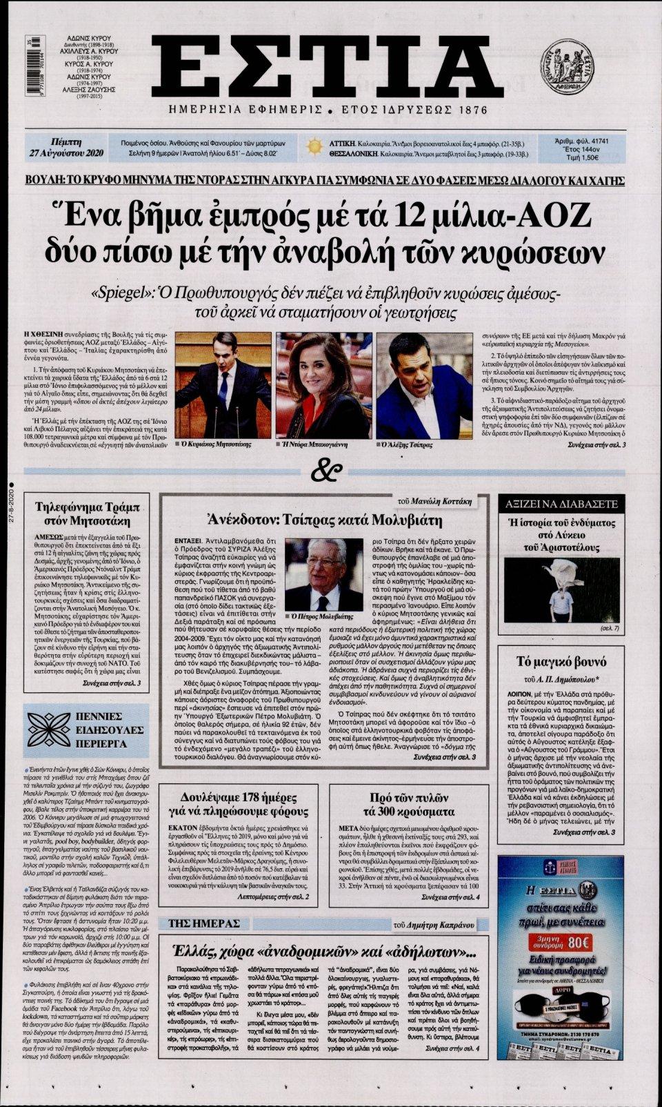 Πρωτοσέλιδο Εφημερίδας - Εστία - 2020-08-27