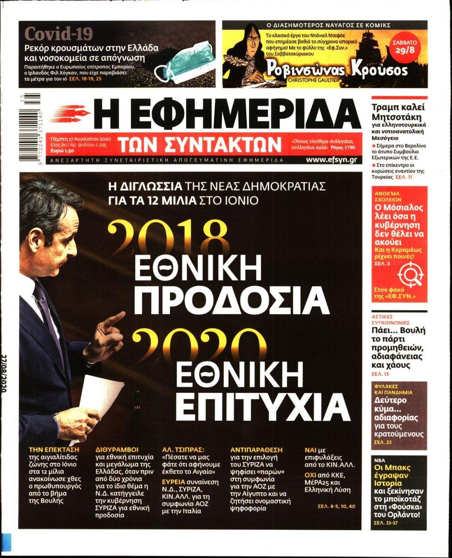 Πρωτοσέλιδο Εφημερίδας - Η ΕΦΗΜΕΡΙΔΑ ΤΩΝ ΣΥΝΤΑΚΤΩΝ - 2020-08-27