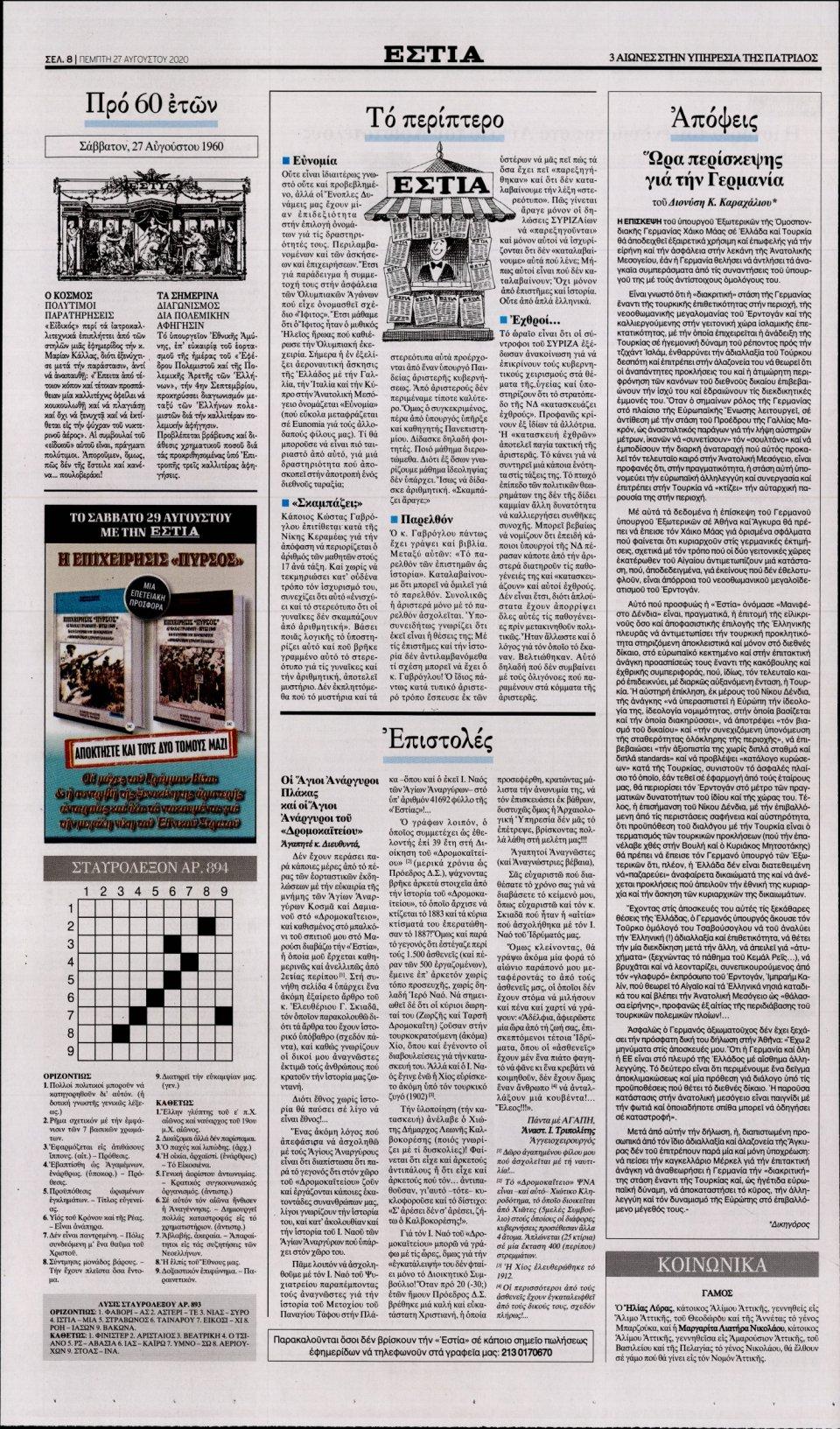 Οπισθόφυλλο Εφημερίδας - Εστία - 2020-08-27