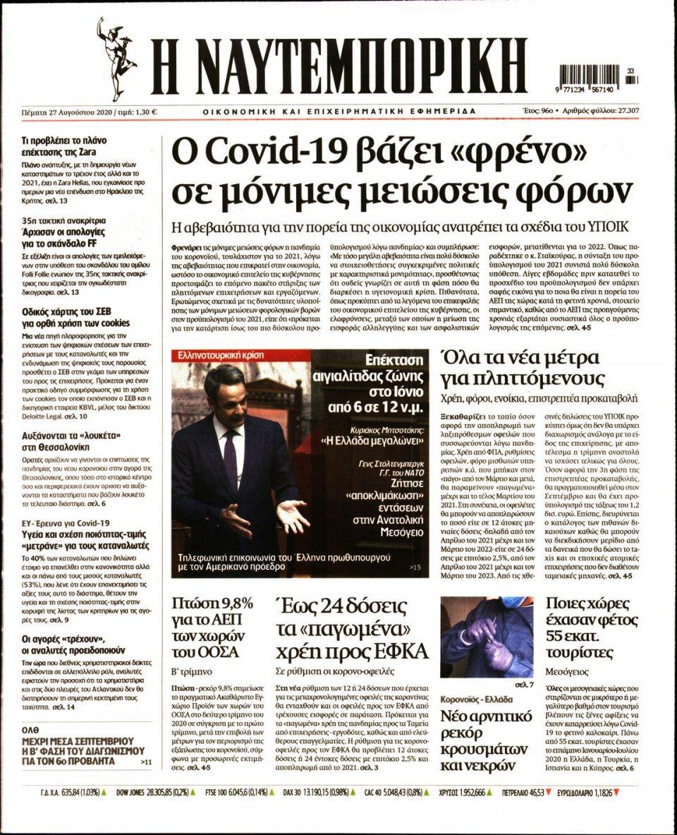 Πρωτοσέλιδο Εφημερίδας - Ναυτεμπορική - 2020-08-27