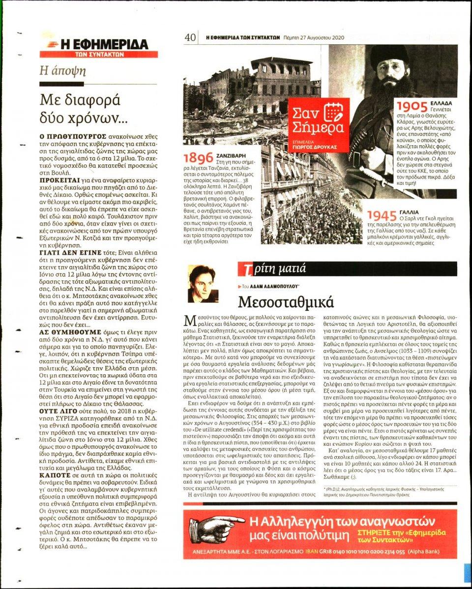 Οπισθόφυλλο Εφημερίδας - Η ΕΦΗΜΕΡΙΔΑ ΤΩΝ ΣΥΝΤΑΚΤΩΝ - 2020-08-27