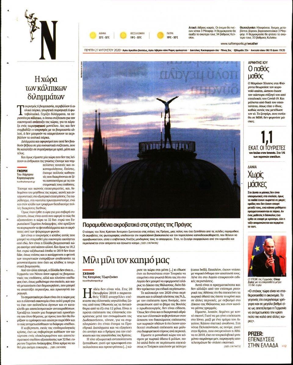 Οπισθόφυλλο Εφημερίδας - Ναυτεμπορική - 2020-08-27