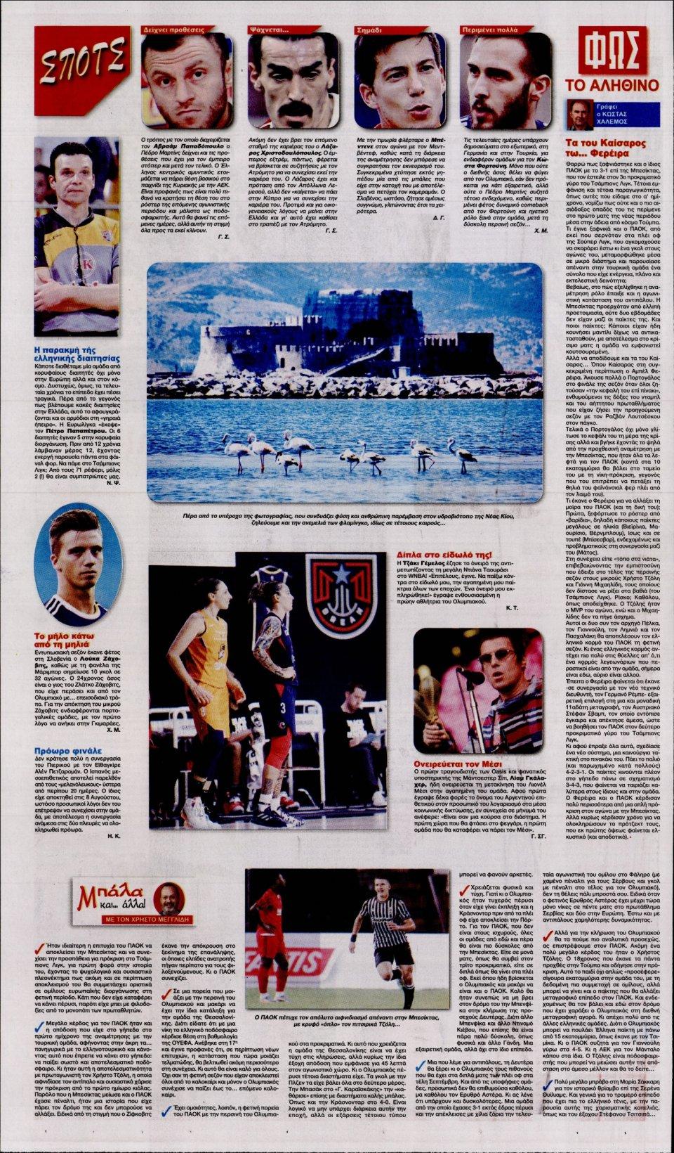 Οπισθόφυλλο Εφημερίδας - Φως των Σπορ - 2020-08-27