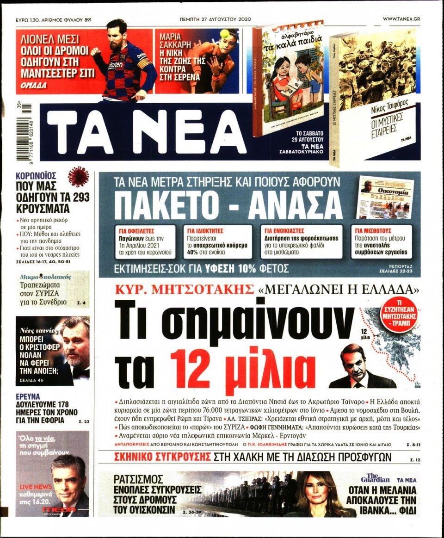 Πρωτοσέλιδο Εφημερίδας - Τα Νέα - 2020-08-27