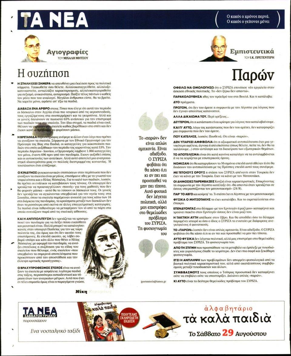 Οπισθόφυλλο Εφημερίδας - Τα Νέα - 2020-08-27