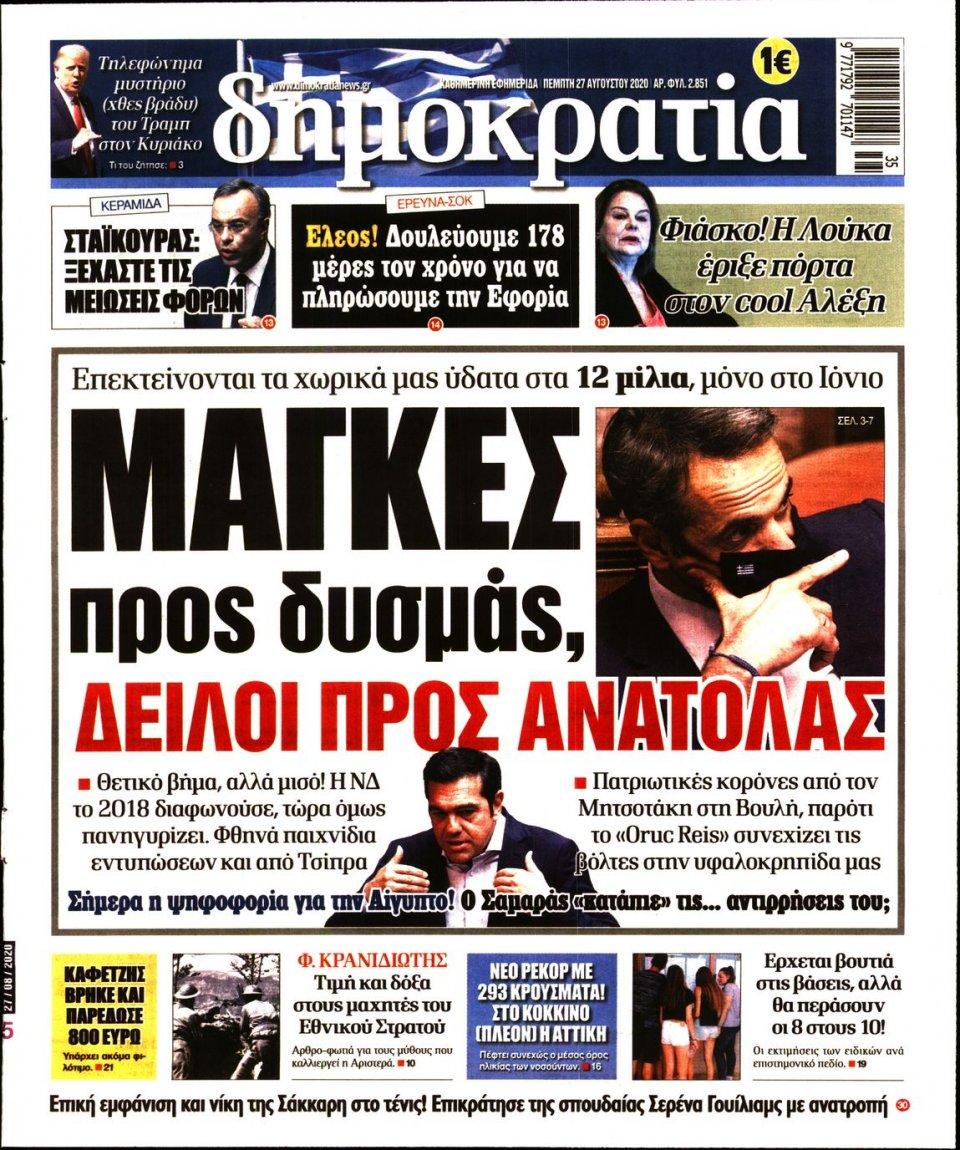 Πρωτοσέλιδο Εφημερίδας - ΔΗΜΟΚΡΑΤΙΑ - 2020-08-27