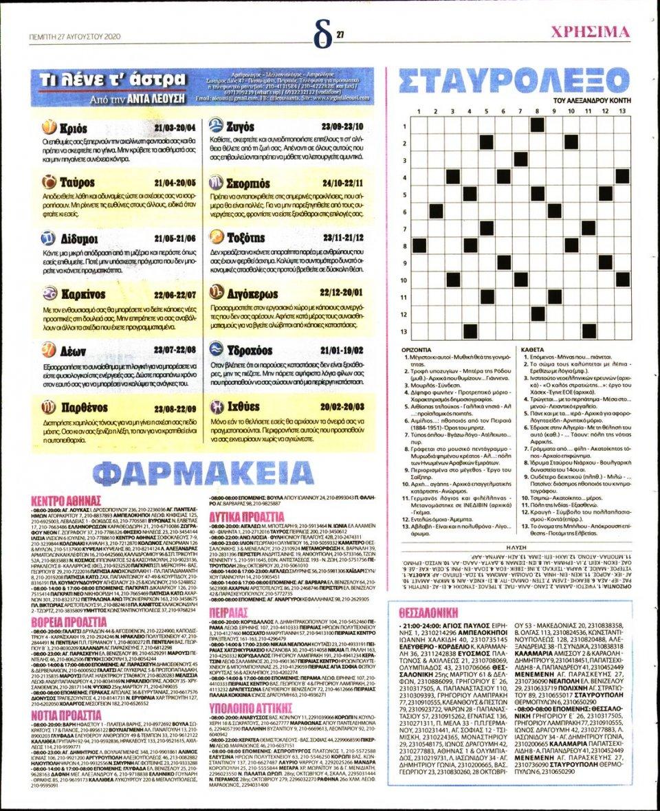 Οπισθόφυλλο Εφημερίδας - ΔΗΜΟΚΡΑΤΙΑ - 2020-08-27