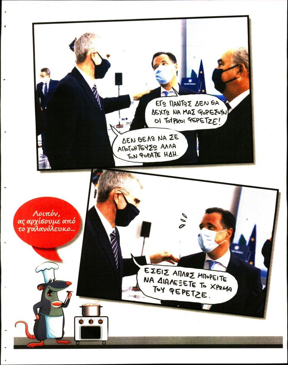 Οπισθόφυλλο Εφημερίδας - ΤΟ ΠΟΝΤΙΚΙ - 2020-08-27