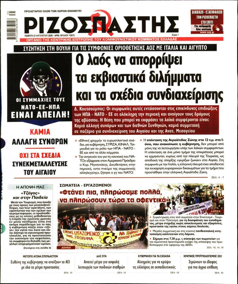 Πρωτοσέλιδο Εφημερίδας - Ριζοσπάστης - 2020-08-27