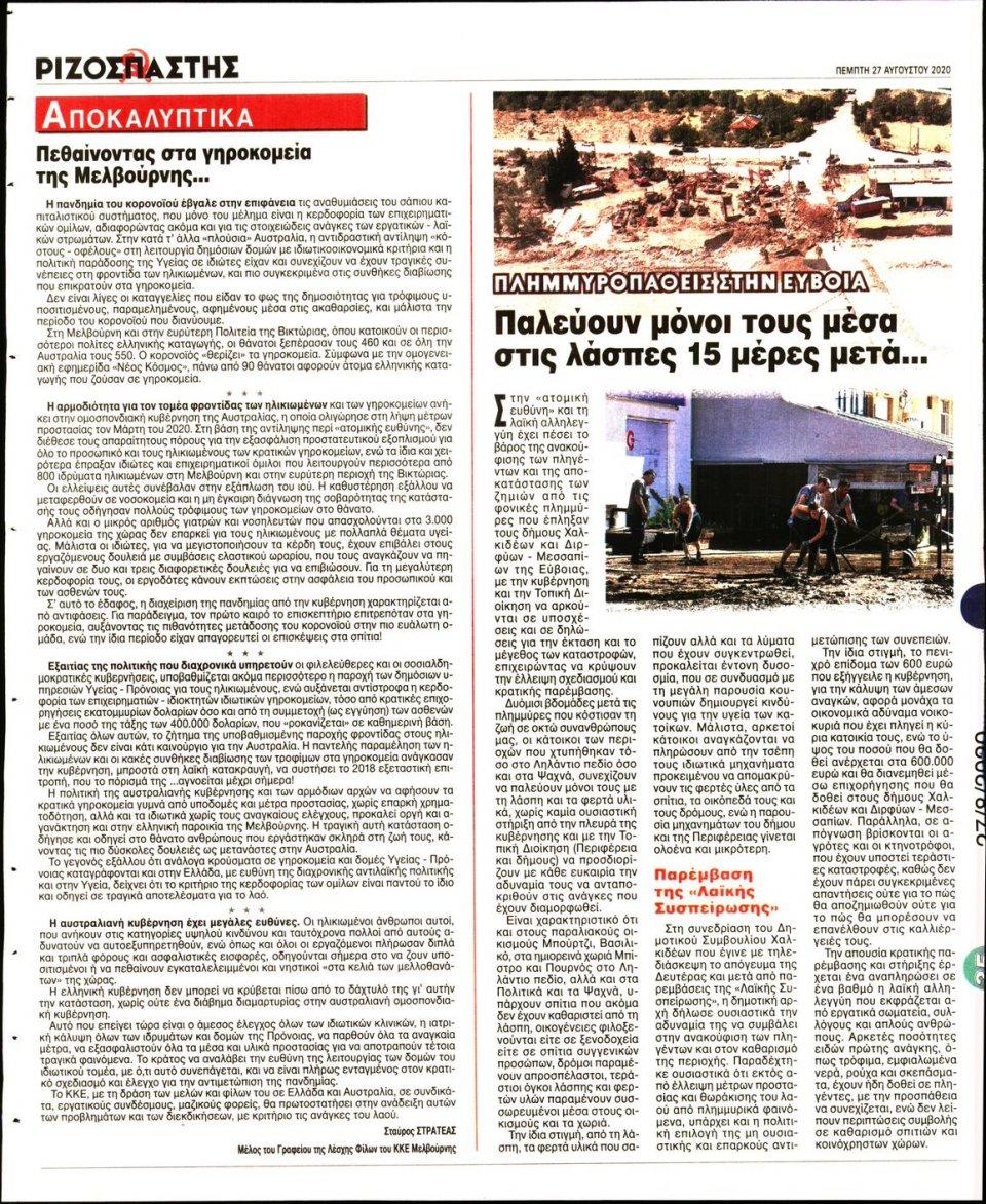 Οπισθόφυλλο Εφημερίδας - Ριζοσπάστης - 2020-08-27