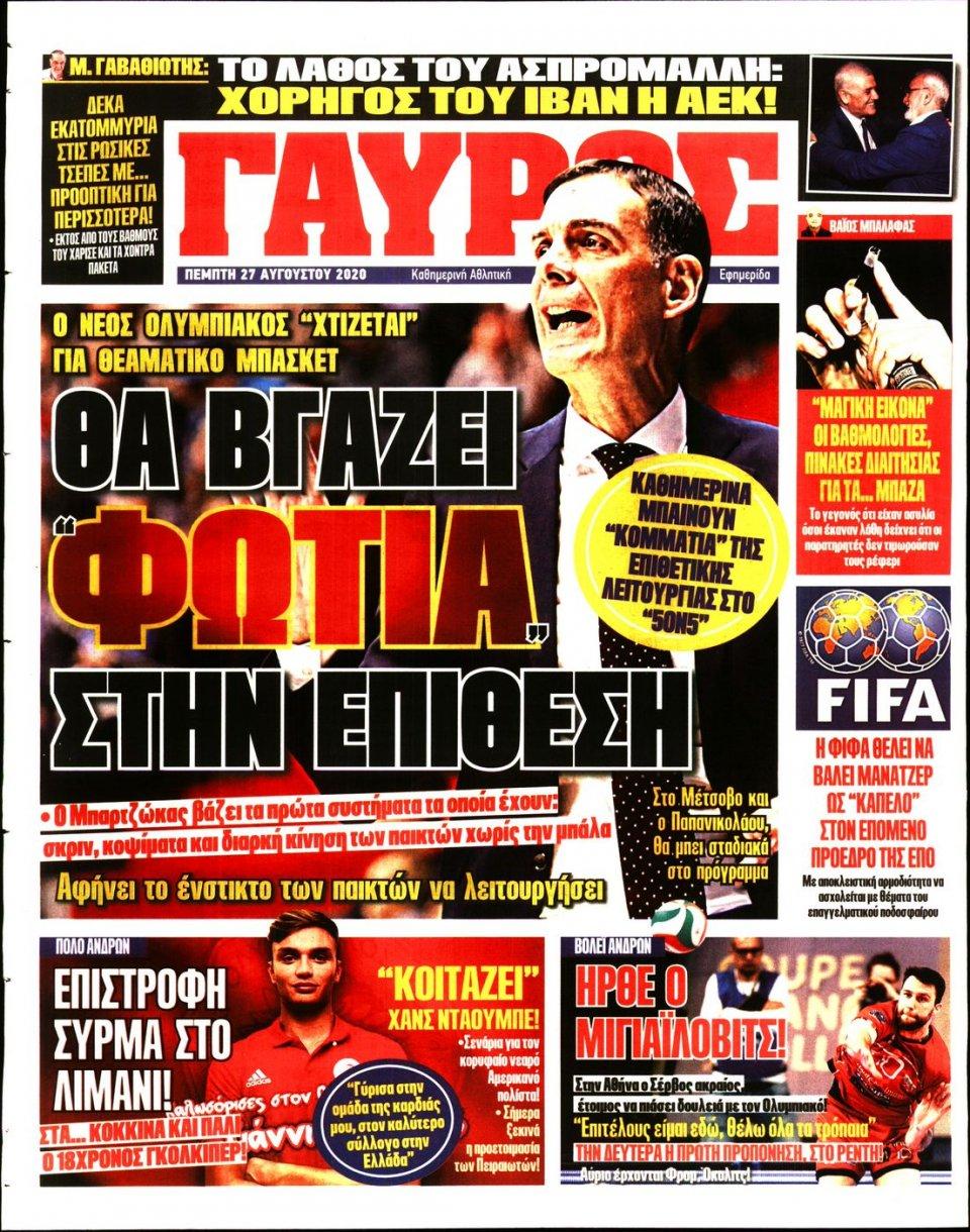 Οπισθόφυλλο Εφημερίδας - Πρωταθλητής - 2020-08-27