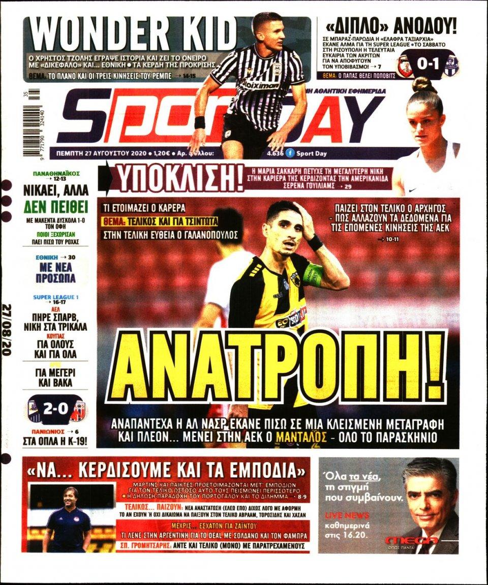 Πρωτοσέλιδο Εφημερίδας - Sportday - 2020-08-27