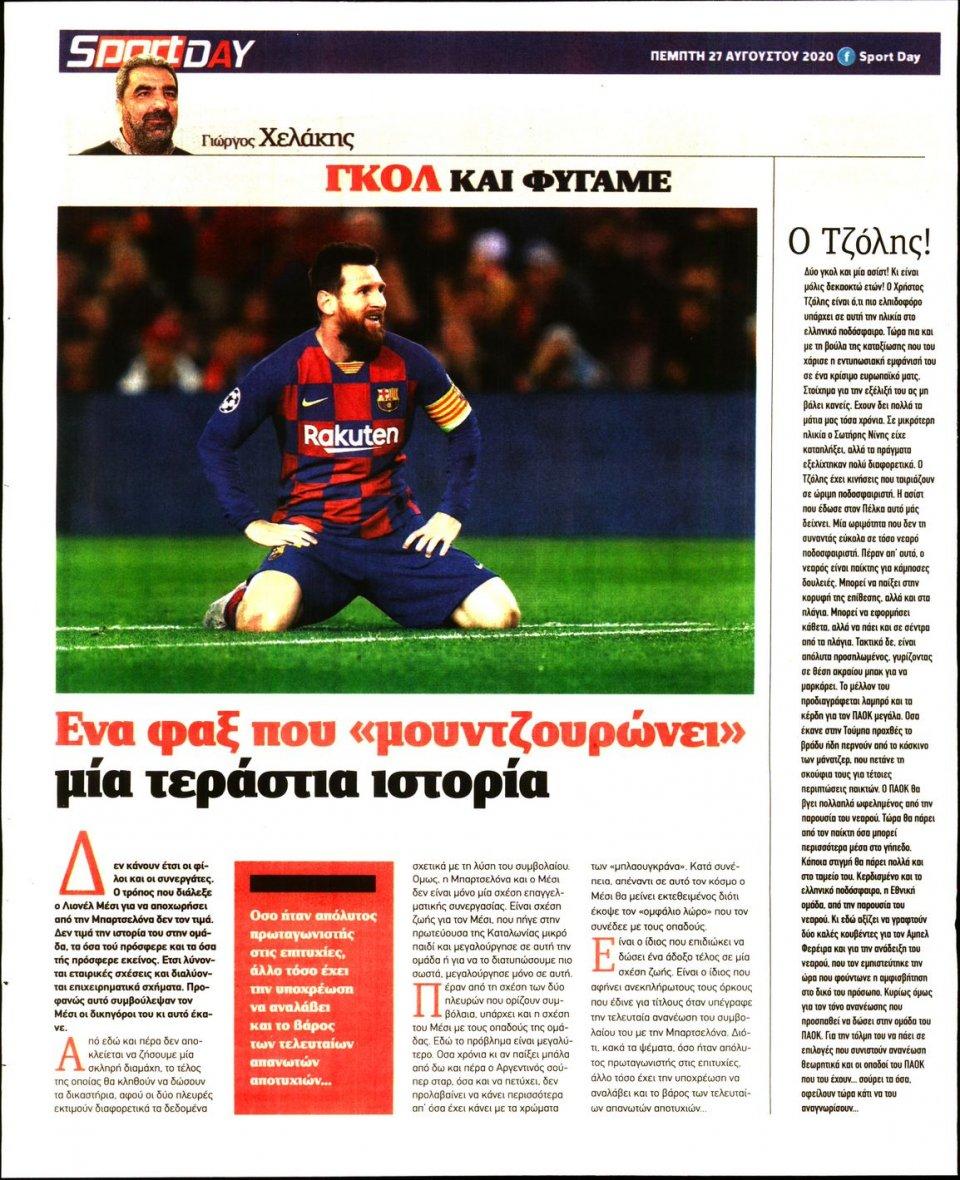 Οπισθόφυλλο Εφημερίδας - Sportday - 2020-08-27