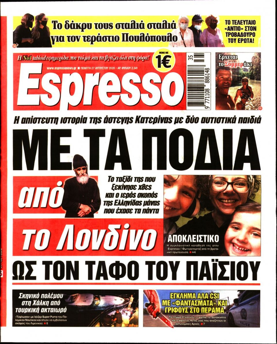 Πρωτοσέλιδο Εφημερίδας - Espresso - 2020-08-27