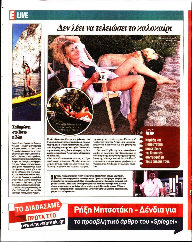 Οπισθόφυλλο Εφημερίδας - Espresso - 2020-08-27