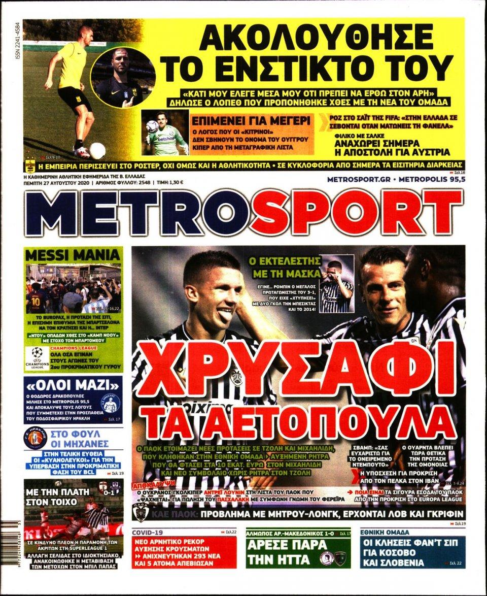 Πρωτοσέλιδο Εφημερίδας - METROSPORT - 2020-08-27