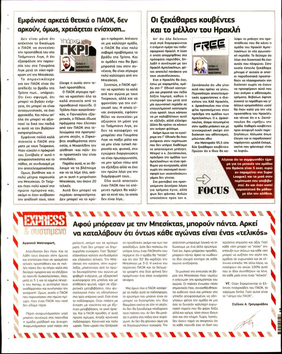 Οπισθόφυλλο Εφημερίδας - METROSPORT - 2020-08-27