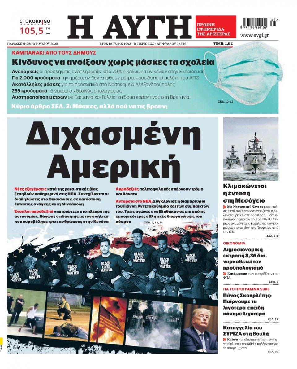Πρωτοσέλιδο Εφημερίδας - Αυγή - 2020-08-28