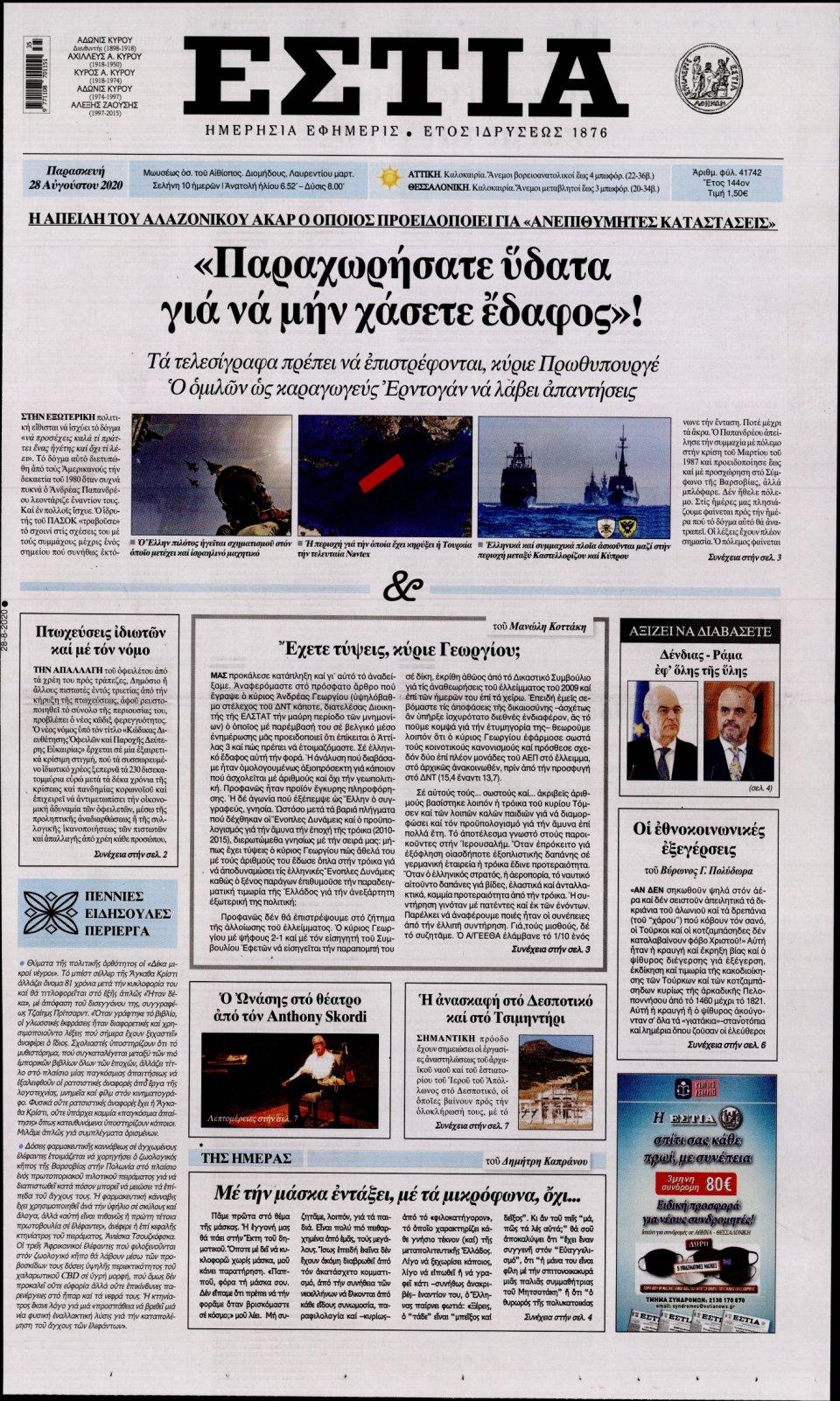 Πρωτοσέλιδο Εφημερίδας - Εστία - 2020-08-28