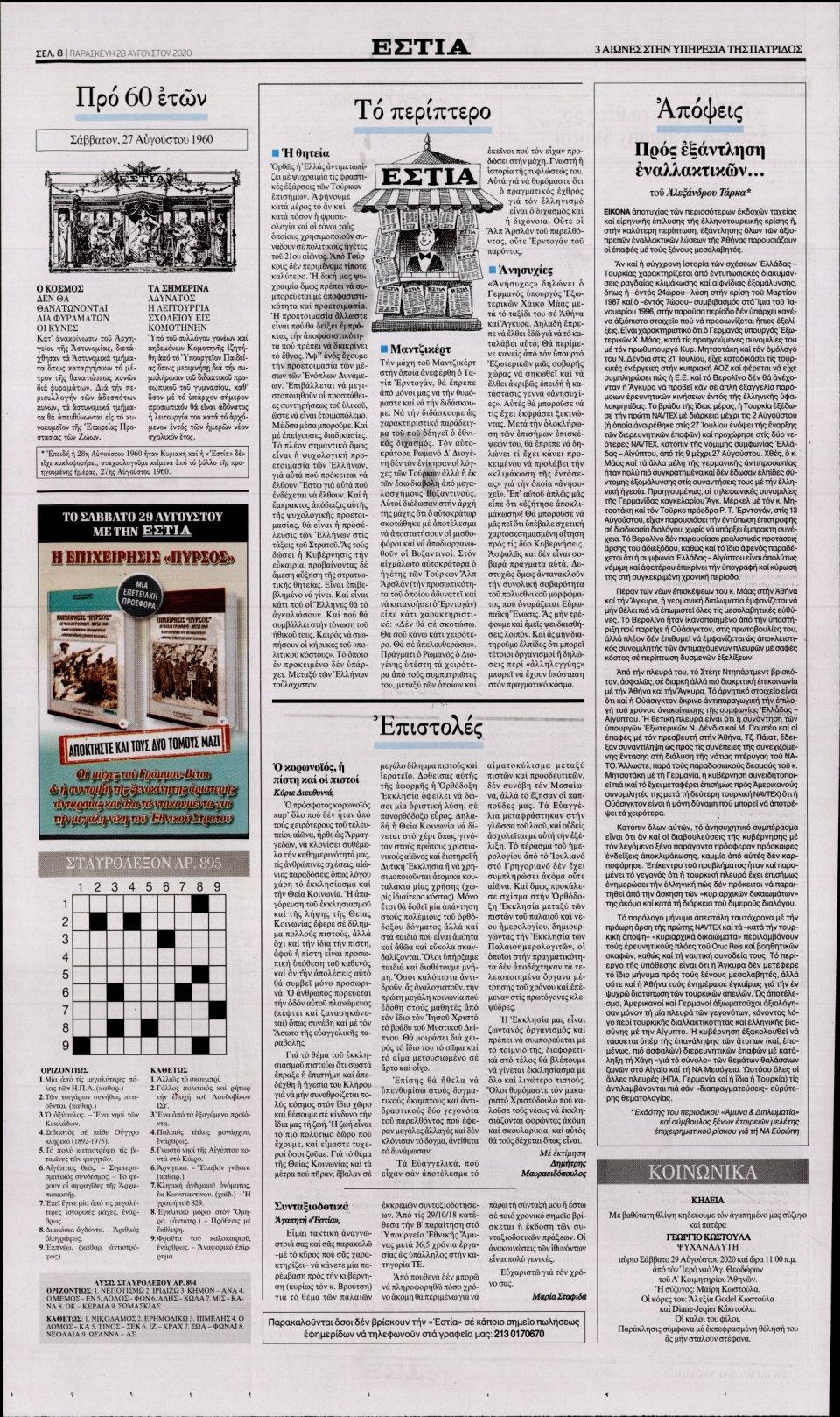 Οπισθόφυλλο Εφημερίδας - Εστία - 2020-08-28