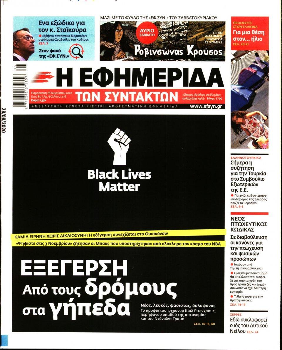 Πρωτοσέλιδο Εφημερίδας - Η ΕΦΗΜΕΡΙΔΑ ΤΩΝ ΣΥΝΤΑΚΤΩΝ - 2020-08-28
