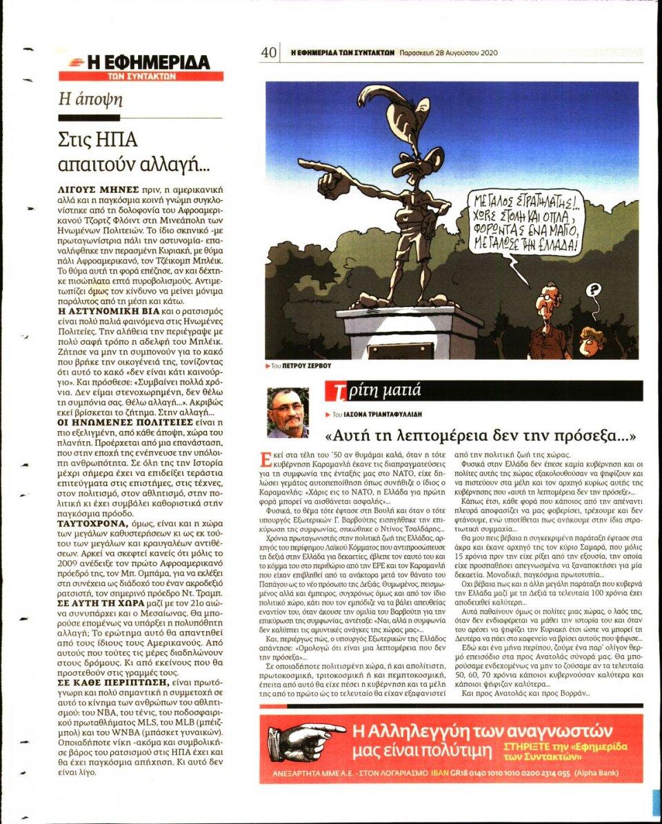 Οπισθόφυλλο Εφημερίδας - Η ΕΦΗΜΕΡΙΔΑ ΤΩΝ ΣΥΝΤΑΚΤΩΝ - 2020-08-28