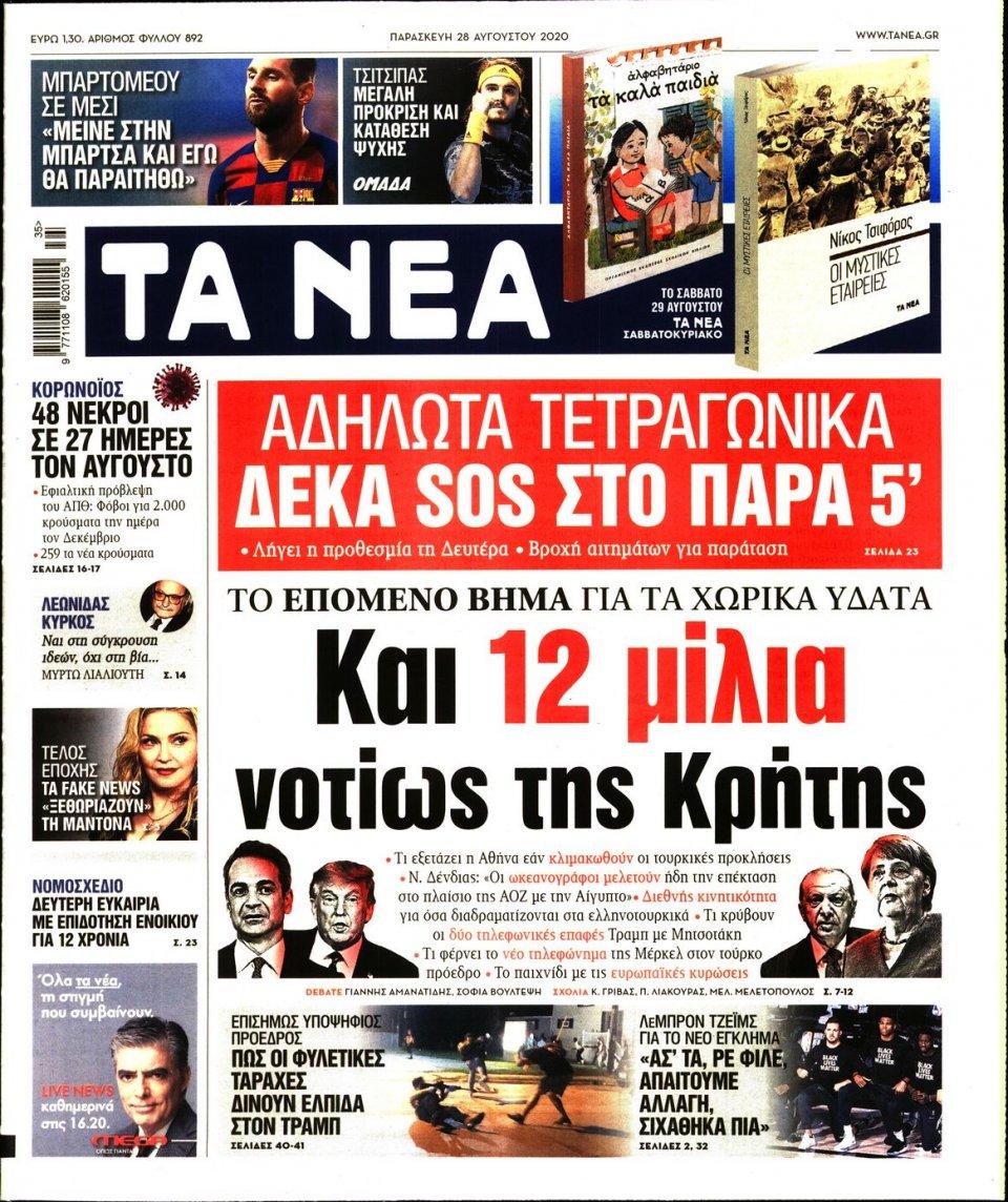 Πρωτοσέλιδο Εφημερίδας - Τα Νέα - 2020-08-28