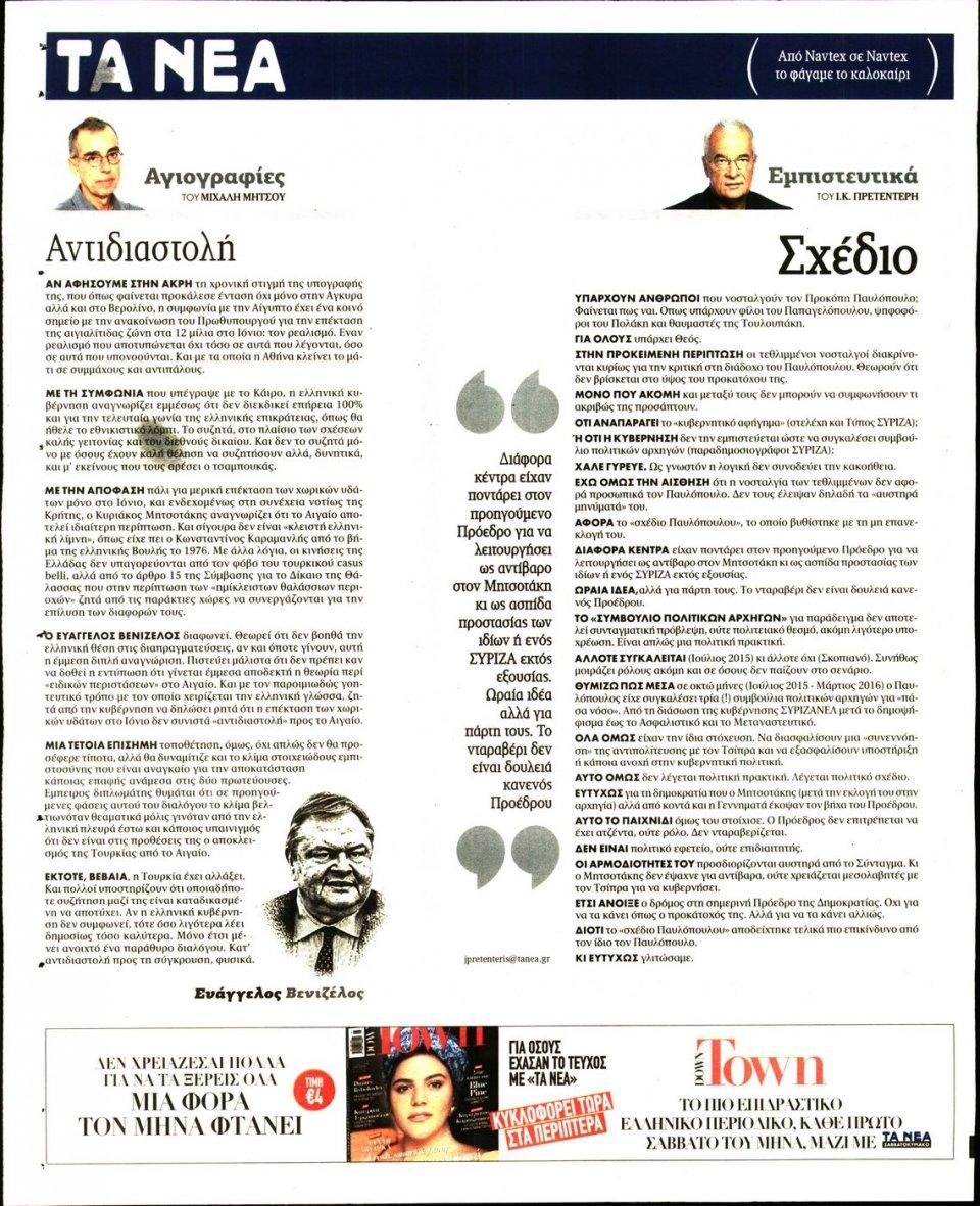 Οπισθόφυλλο Εφημερίδας - Τα Νέα - 2020-08-28