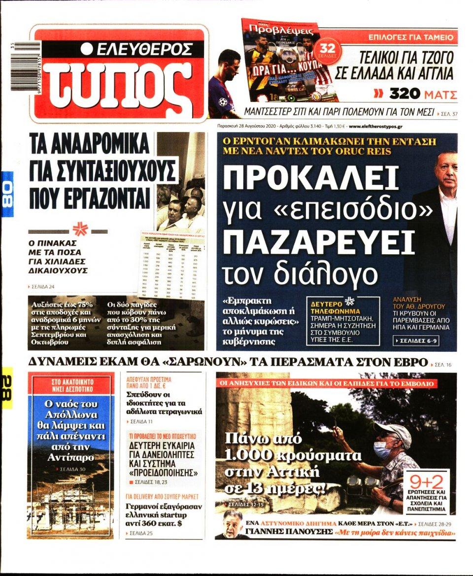 Πρωτοσέλιδο Εφημερίδας - Ελεύθερος Τύπος - 2020-08-28
