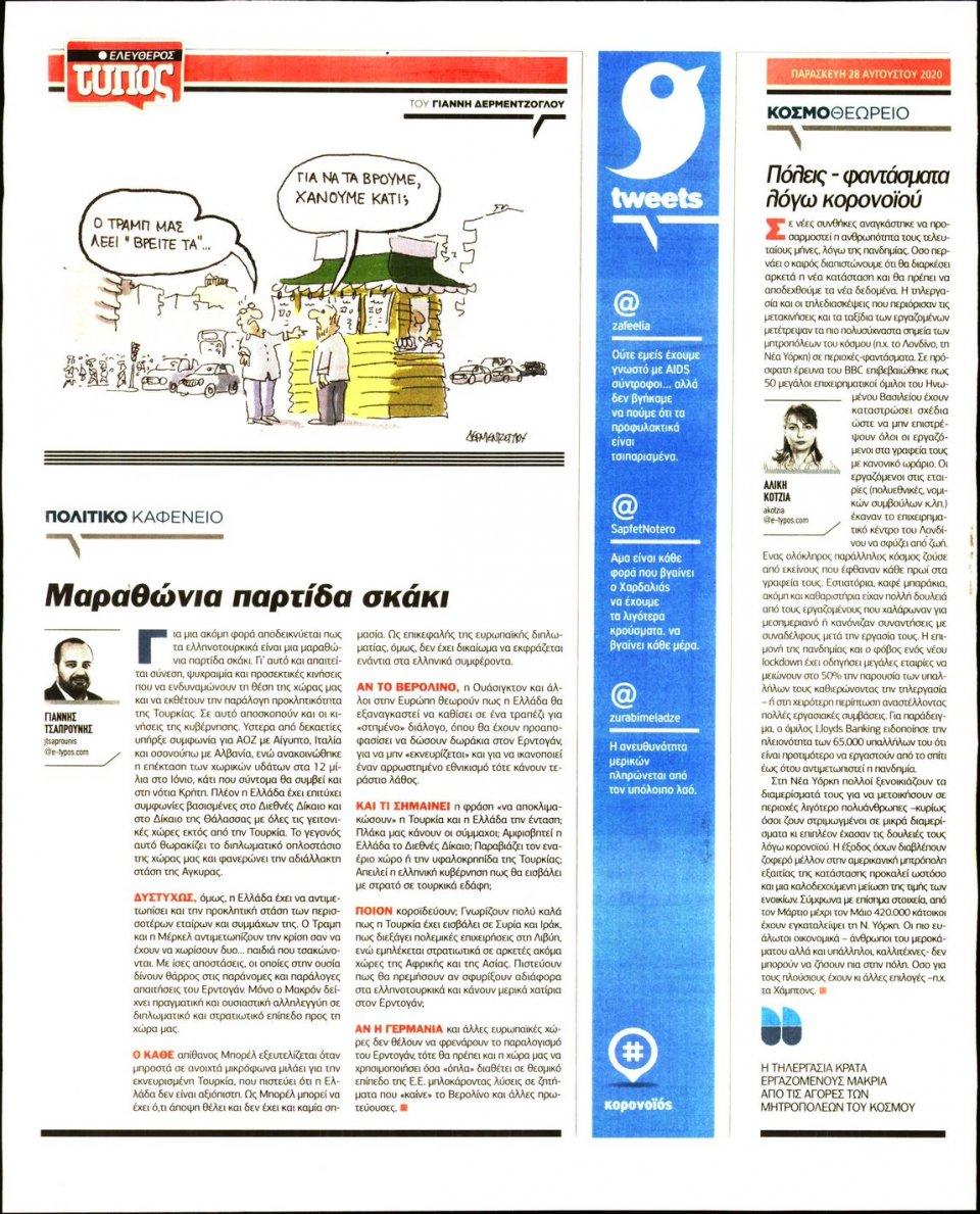 Οπισθόφυλλο Εφημερίδας - Ελεύθερος Τύπος - 2020-08-28