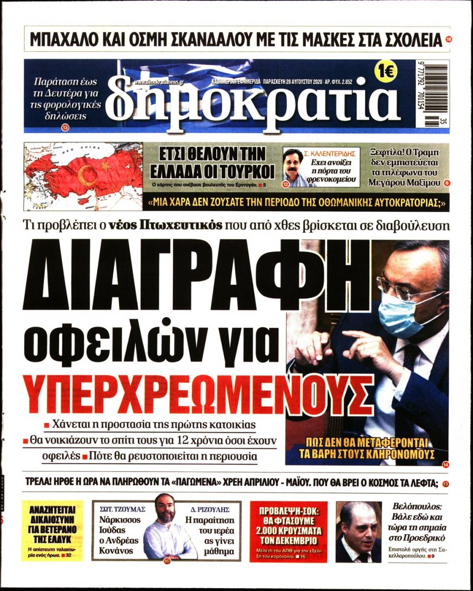 Πρωτοσέλιδο Εφημερίδας - ΔΗΜΟΚΡΑΤΙΑ - 2020-08-28