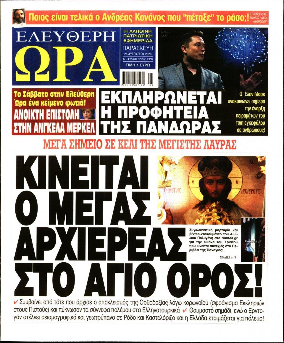 Πρωτοσέλιδο Εφημερίδας - Ελεύθερη Ώρα - 2020-08-28